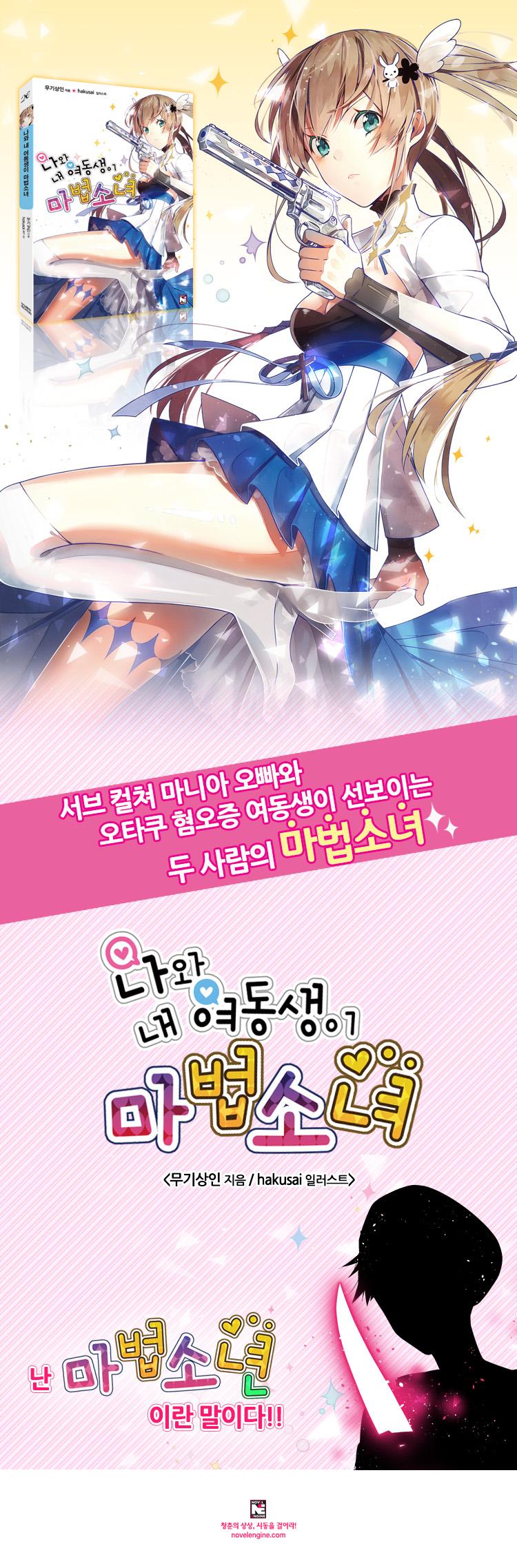 나와내여동생이마법소녀_선행광고.jpg