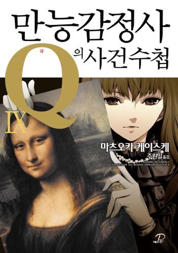 ex_만능감정사 Q의 사건수첩_9권_표지.jpg