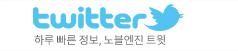 노블엔진 공식 트위터