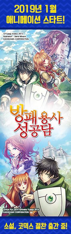2019년 1월 애니메이션 방영 스타트!