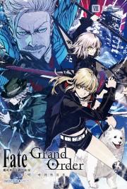 Fate/Grand Order 코믹 아라카르트