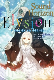 Elysion-두 낙원을 돌고 도는 이야기-