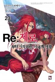 Re:제로부터 시작하는 이세계 생활