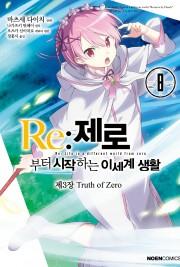 Re:제로부터 시작하는 이세계 생활 제3장