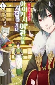 카쿠리요의 여관밥 (코믹)