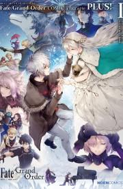 Fate/Grand Order 코믹 아라카르트 PLUS!